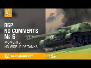ВБР: No Comments #6. Смешные моменты World of Tanks