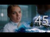 Сериал Корабль - 45 серия (19 серия 2 сезон) - русский сериал 2015 HD