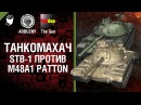 STB-1 против M48 Patton - Танкомахач №20 - от ARBUZNY и TheGUN World of Tanks