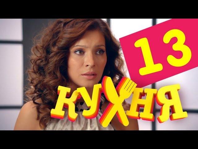 Кухня - 13 серия (1 сезон) » Freewka.com - Смотреть онлайн в хорощем качестве