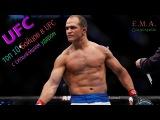 Топ 10 Бойцов в UFC с сильнейшим ударом(лучшие Бойцы по отправке соперника в нокаут c одного удара)
