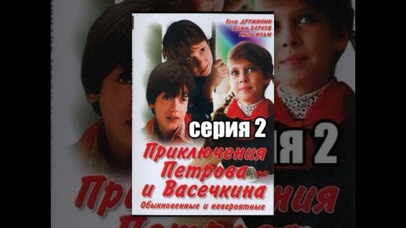 Приключения Петрова И Васечкина [серия 2]