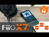 FiiO X7 | Обзор Hi-Fi плеера на Android