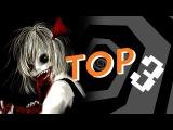 Top 3 аниме (УЖАСЫ)