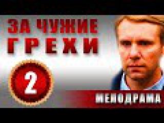 Мелодрама За чужие грехи 2 серия. Фильм 2015.