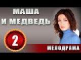 Фильм Маша и медведь 2 серия. Мелодрама.
