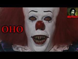 То, от чего стынет кровь:  ОНО (Танцующий клоун Пеннивайз) - Коулрофобия