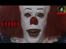То, от чего стынет кровь - ОНО Танцующий клоун Пеннивайз - Коулрофобия
