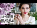 DH Dan Hotos обзор 10 ароматов парфюмера Дэна Хотоса ♥ Anisia Beauty