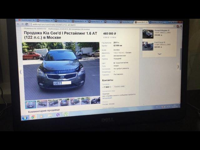 Развод Вживую №2. Девушка продает свой автомобиль.