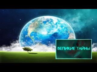 Великие тайны с Игорем Прокопенко - Эликсиры древних богов (20.06.2015) HD
