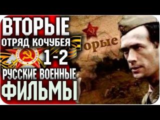 Русские Фильмы 2015 - ВТОРЫЕ Отряд Кочубея (1- 2 серии) Военный Боевик Криминал Сериал Новинка