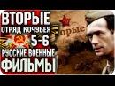 Русские Фильмы 2015 - ВТОРЫЕ Отряд Кочубея 5 - 6 серии Военный Боевик Криминал Сериал Новинка