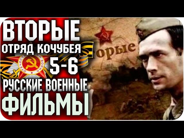 Русские Фильмы 2015 - ВТОРЫЕ Отряд Кочубея (5 - 6 серии) Военный Боевик Криминал Сериал Новинка