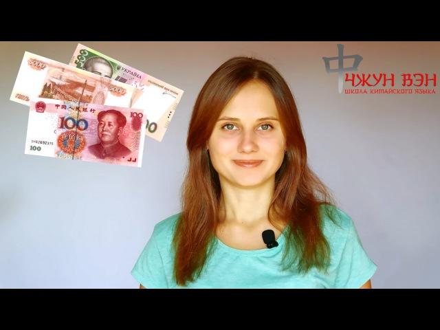 Выживание в Китае. Обмен валют