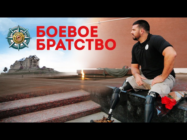 Фильм «Боевое Братство». Автор фильма – Искандер Галиев