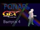 FONARь Выпуск 4 Gex 2 Еnter the Gecko