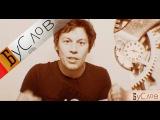 Александр Буслов (Адаптация Пчёл) - Цифры - видеоблог