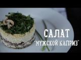 Салат Мужской каприз [Рецепты Bon Appetit]