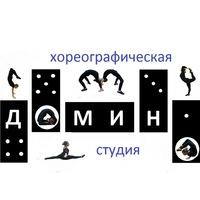 """Логотип Хореографическая студия """"Домино"""" (Закрытая группа)"""