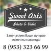 Sweet Arts - фото и видеосъемка Москва