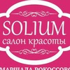 SOLIUM Beautysalon