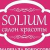 SOLIUM Beautysalon