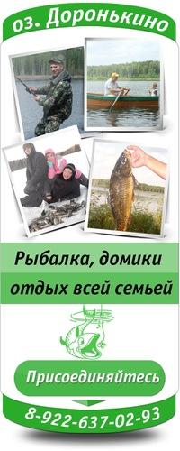 озеро Доронькино: отдых, рыбалка | Увильды | ВКонтакте
