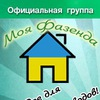 Моя Фазенда (moya-fazenda.com) - Дача Сад Огород
