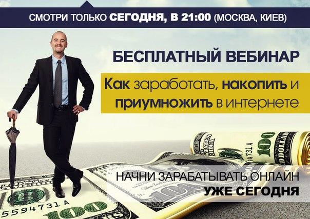 Как заработать мужчине деньги на дому своими