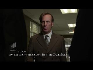 Лучше звоните Солу / Better Call Saul.2 сезон.Сьемки (2016) [HD]