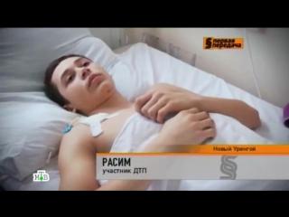 Сюжет НТВ Первая передача про жесткое ДТП в Новом Уренгое