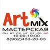ArtMix Ставрополь. Студия дизайна