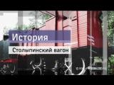 РЖД ТВ представляет Докфильм ИСТОРИЯ. СТОЛЫПИНСКИЙ ВАГОН