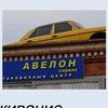 Автосервис Авелон Миасс