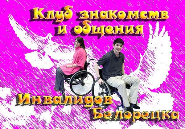 Клуб знакомств и общения инвалидов Белорецка