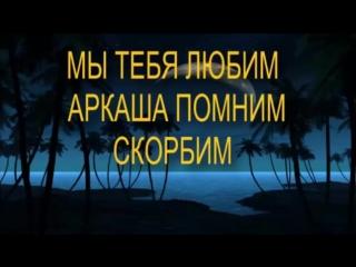 АРКАДИЙ КОБЯКОВ-ТВОИ ПЕСНИ ОСТАНУТСЯ В НАШИХ СЕРДЦАХ-Часть1