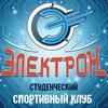 """Спортивный клуб """"Электрон"""" МИЭТ"""