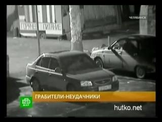 Грабители-неудачники в Челябинске