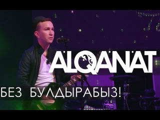 ALQANAT - БЕЗ БУЛДЫРАБЫЗ! 2015