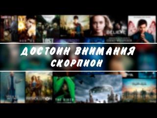 Достоин Внимания: Скорпион|Scorpion