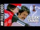 'Issak Taari' FULL VIDEO Song 'I' | A. R. Rahman | Shankar, Chiyaan Vikram, Amy Jackson