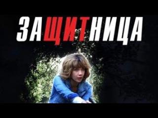 Защитница 5 серия (2012)