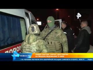 Лидер партии  Укроп  доставлен на принудительное медобследование