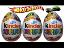 Хотвилс Киндер Сюрприз открываем игрушки машинки Hotwheels Kinder Surprise voitures unboxing jouets