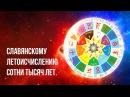 Славянскому летоисчислению сотни тысяч лет