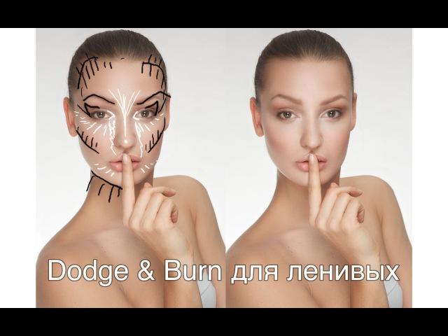 DodgeBurn для ленивых - *или* - Самая простая методика контурирования лица в Photoshop