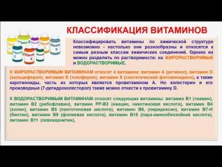 № 186. Органическая химия. Тема 28. Витамины. Часть 4. Классификация витаминов