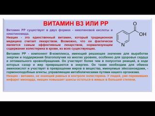 № 190. Органическая химия. Тема 28. Витамины. Часть 8. Витамин B3-РР