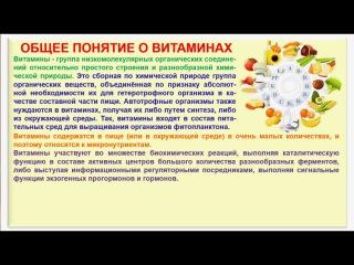 № 183. Органическая химия. Тема 28. Витамины. Часть 1. Общее понятие о витаминах